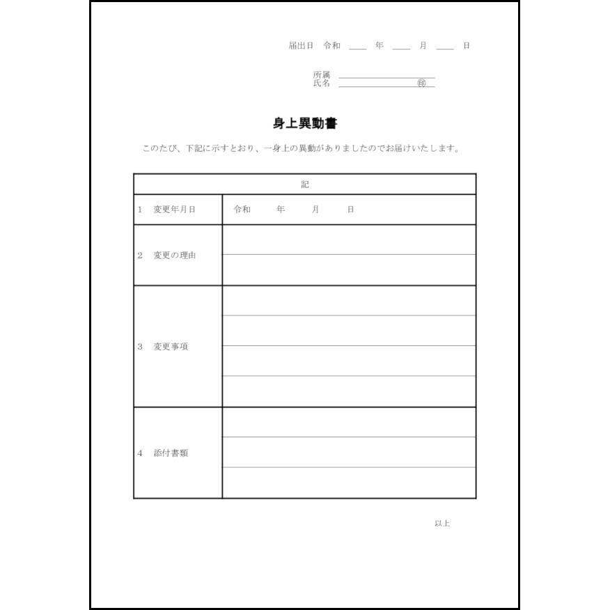 無料テンプレートダウンロード(ホウフリンク)〜libreoffice活用サイト