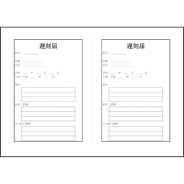遅刻届4 LibreOffice