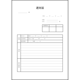 遅刻届8 LibreOffice
