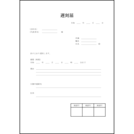 遅刻届12 LibreOffice