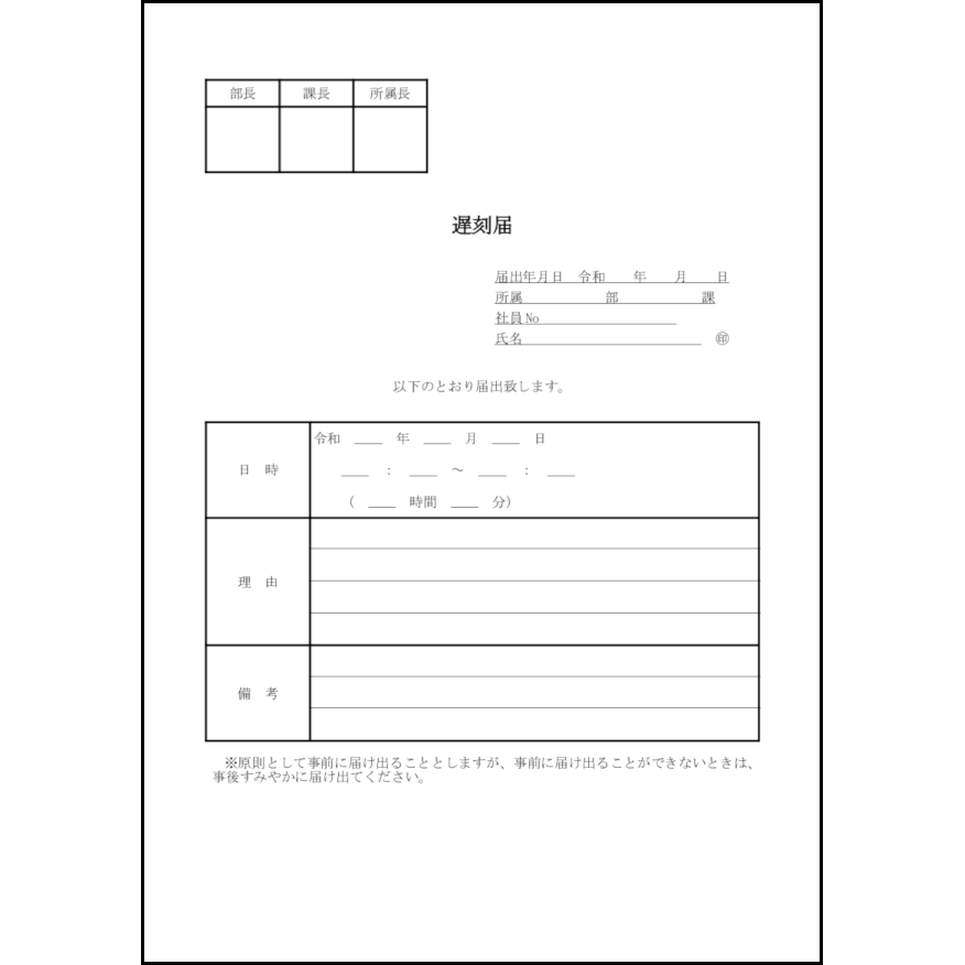 遅刻届13 LibreOffice