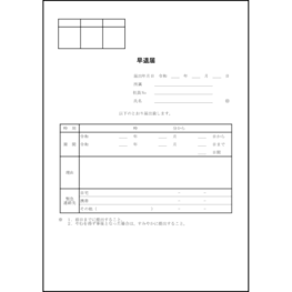 早退届1 LibreOffice