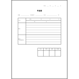 早退届4 LibreOffice