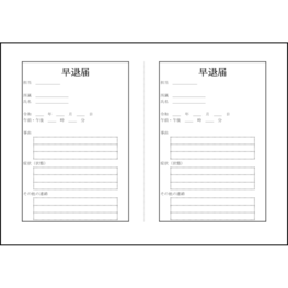 早退届5 LibreOffice