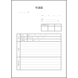 早退届9 LibreOffice