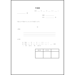 早退届10 LibreOffice