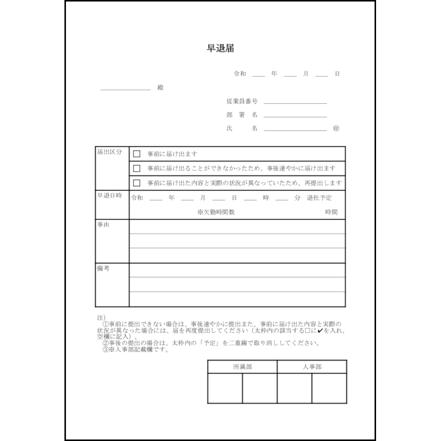 早退届11 LibreOffice