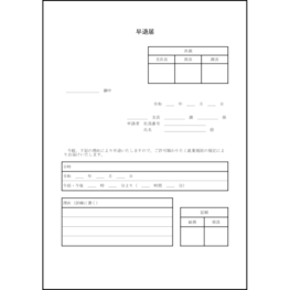 早退届12 LibreOffice