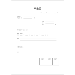 早退届13 LibreOffice
