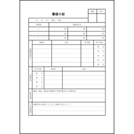 警備日誌8 LibreOffice