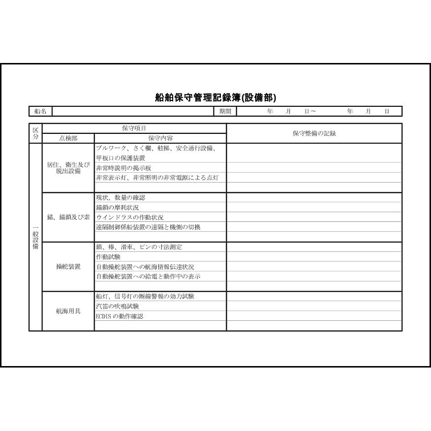 船舶保守管理記録簿(設備部) 006