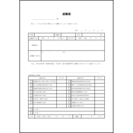 退職届3 LibreOffice