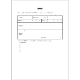退職届5 LibreOffice