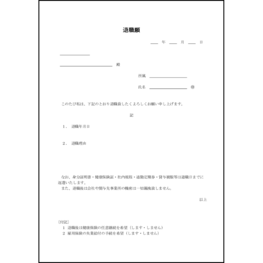 退職願6 LibreOffice