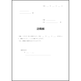 退職願7 LibreOffice