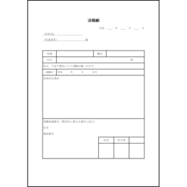 退職願9 LibreOffice