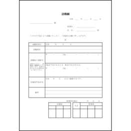 退職願10 LibreOffice