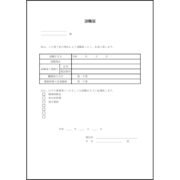 退職届11 LibreOffice