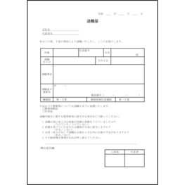 退職届12 LibreOffice