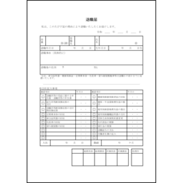 退職届13 LibreOffice