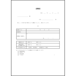 退職届14 LibreOffice