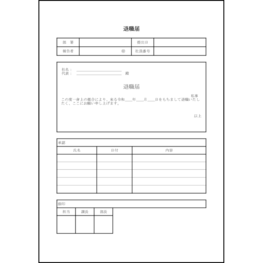 退職届15 LibreOffice