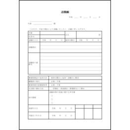 退職願16 LibreOffice